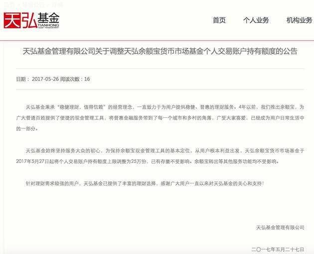 天弘基金宣告:余额宝个人存款封顶25万份