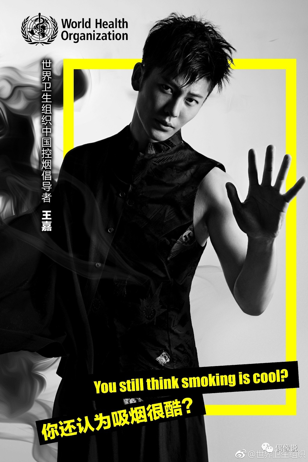 易烊千玺的禁烟装扮帅爆了!