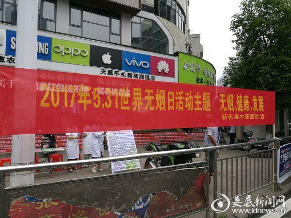 新化县积极开展第30个世界无烟日宣传活动