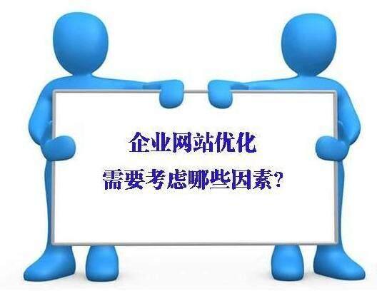 中小企业网站常见的SEO问题