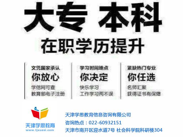 2017天津成人高考专升本招生院校,招生专业