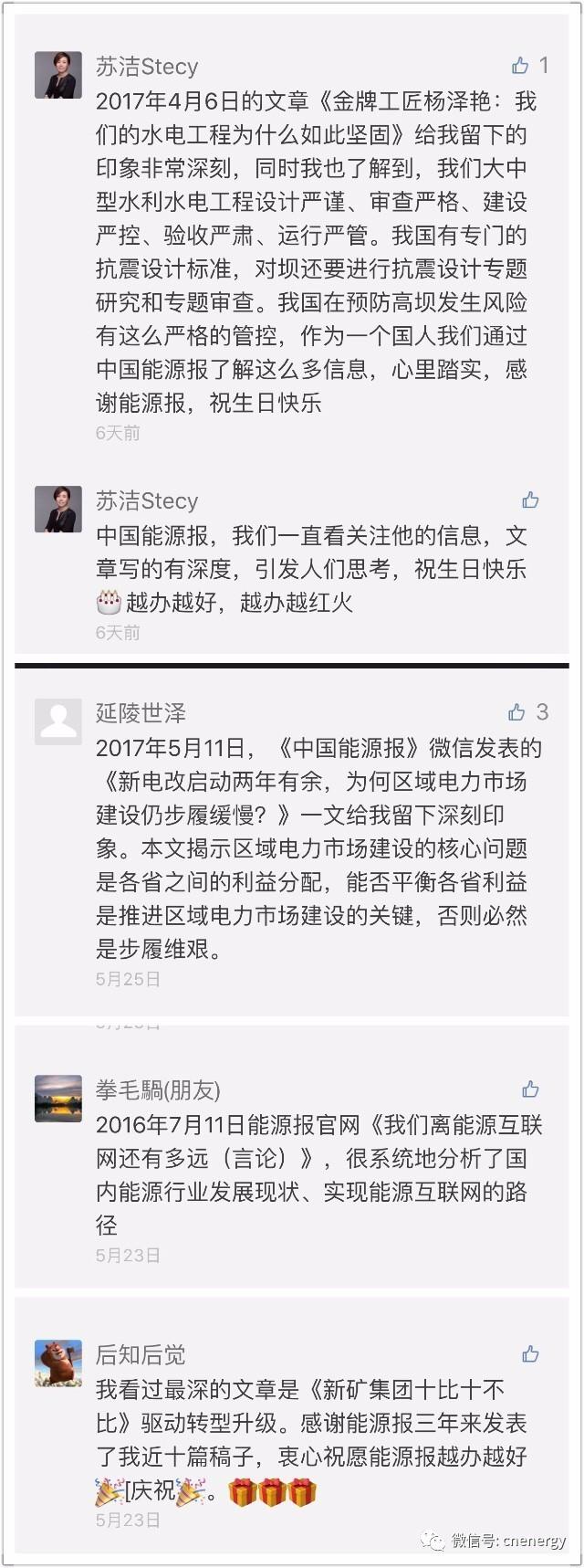 《中国能源报》八岁生日福利速领!
