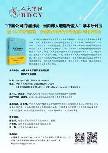 """6月8日""""中国公司治理困境:当内部人遭遇野蛮人""""学术研讨会暨新书发布会"""