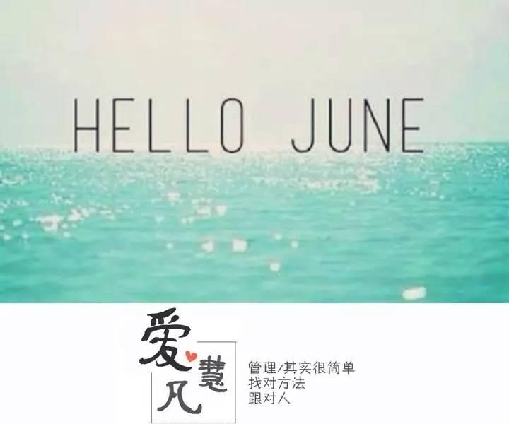 5月再见,6月你好