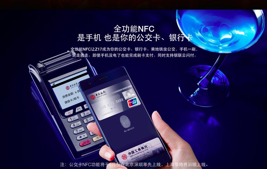 努比亚Z17发布,8G+128+骁龙835,性能不输三星S8  移动互联 第4张