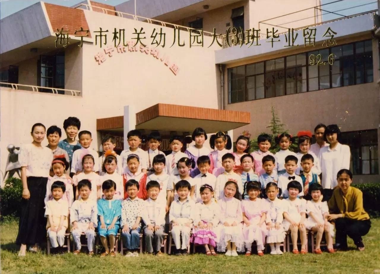海宁这所幼儿园60岁了 建园至今完整毕业照来袭!快看看有没有你
