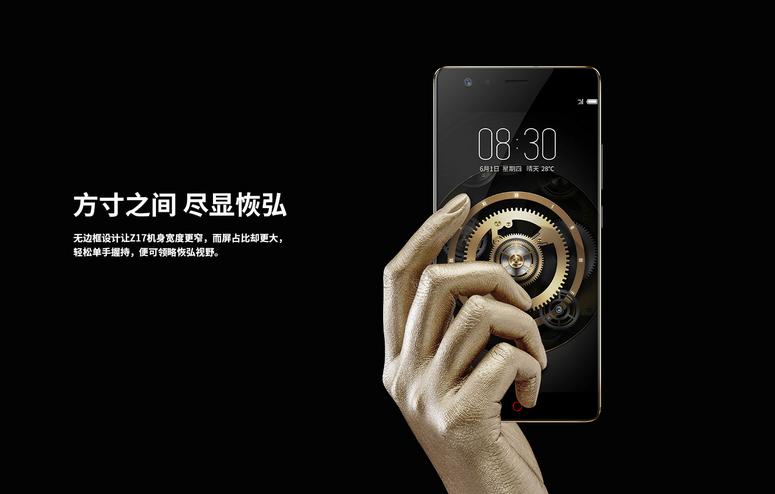 努比亚Z17发布,8G+128+骁龙835,性能不输三星S8  移动互联 第7张