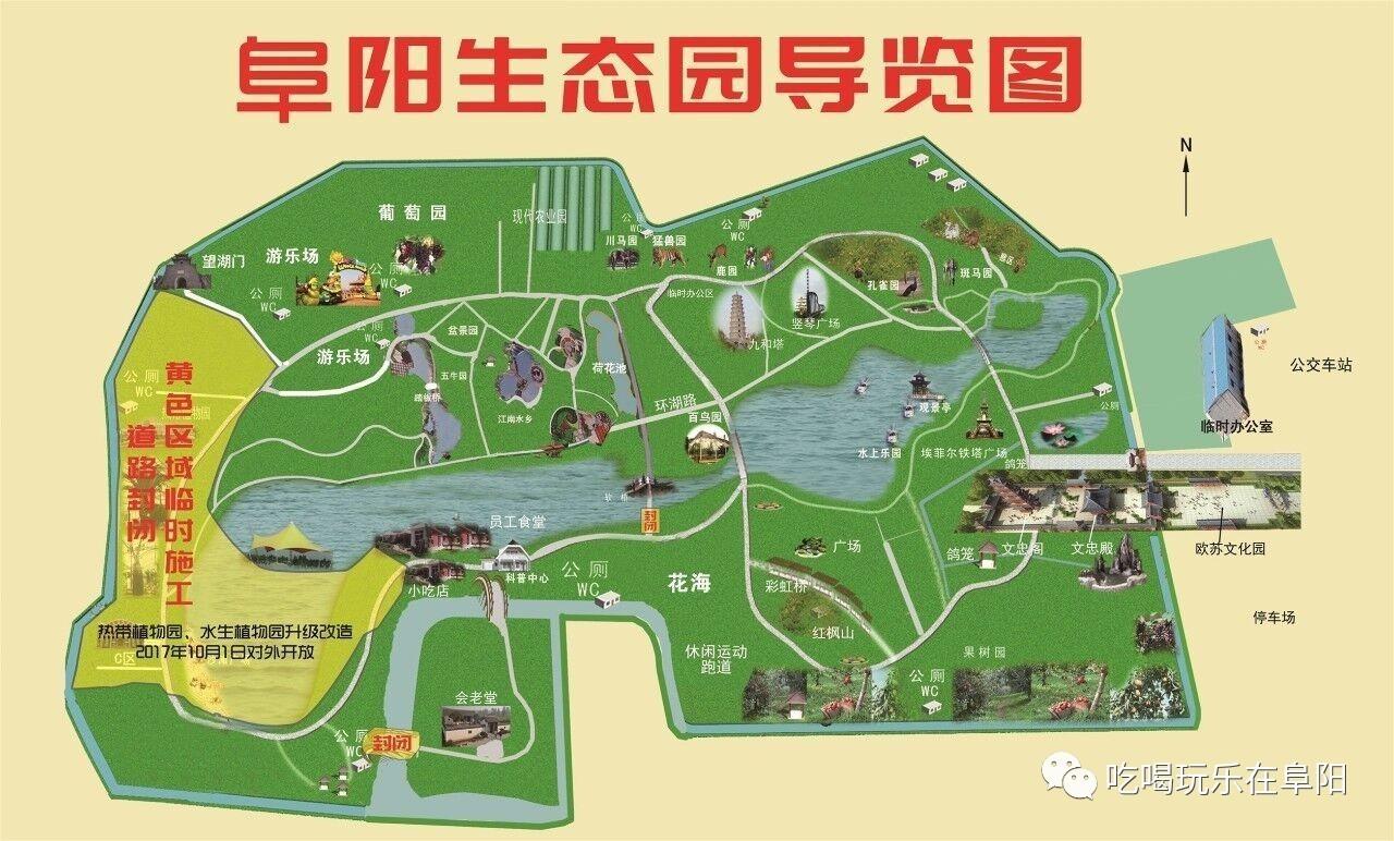 今日阜阳:颍泉计划未来5年将阜阳生态园打造成5A级景区