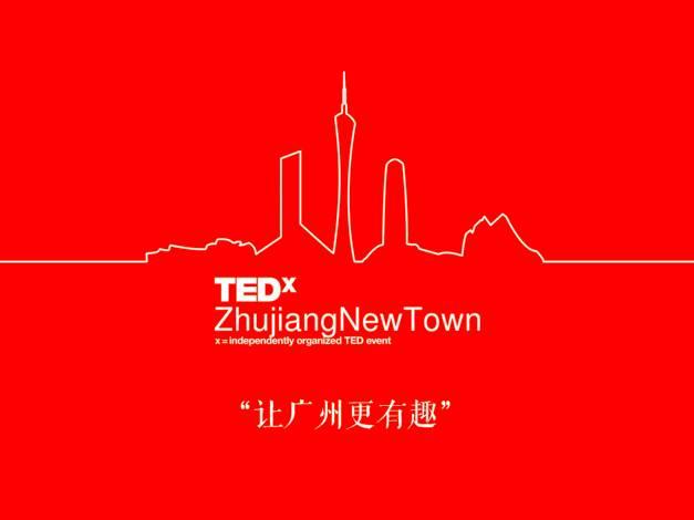 我们的Slogan是-关于广州这座城市的未来,我的关键词是 活动征集