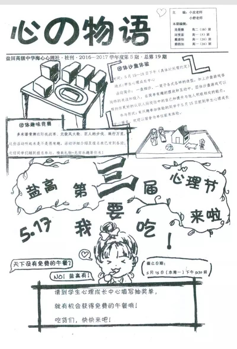 心理社编辑部同学手绘活动海报