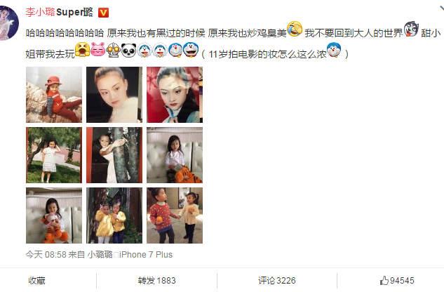 李小璐晒自己童年照,网友:终于知道甜馨长大后的样子了!