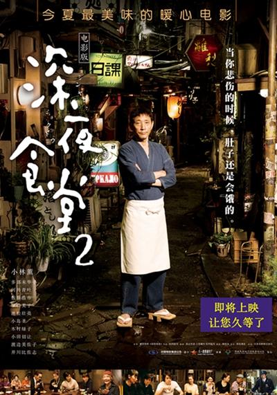《深夜食堂2》内地将映 暖心大叔小林薰有望来华