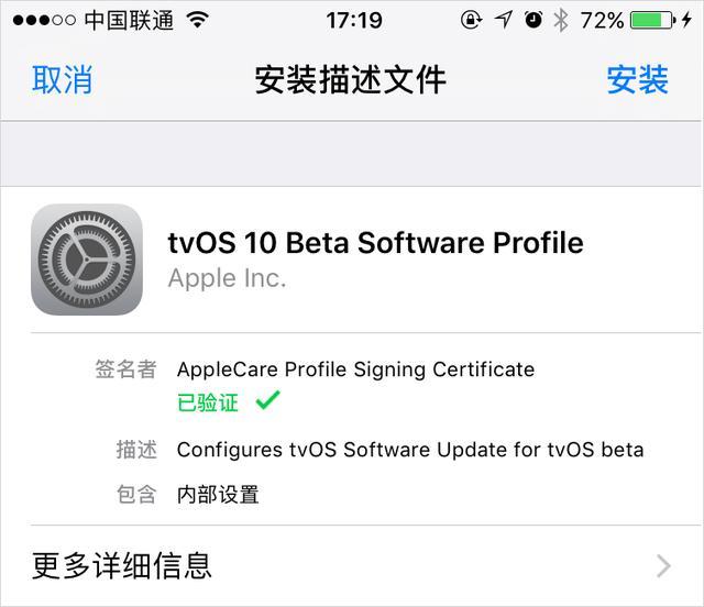 不想升级iOS10.3.2,怎么关闭iOS自动更新