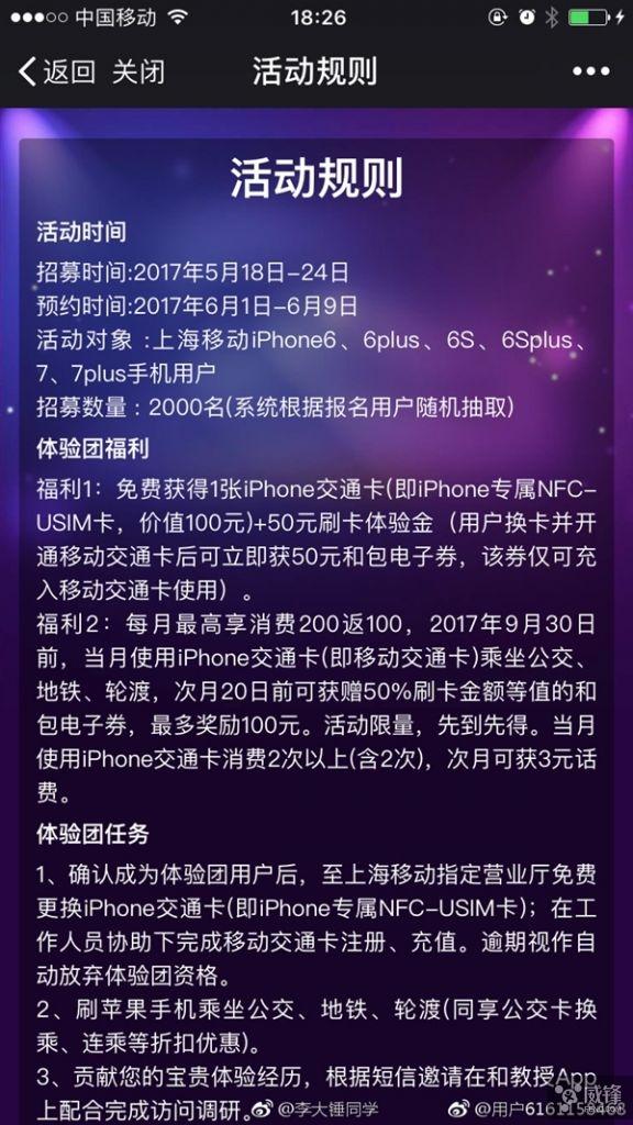 Apple Pay公交功能将至:上海移动测试中  aso优化 第2张