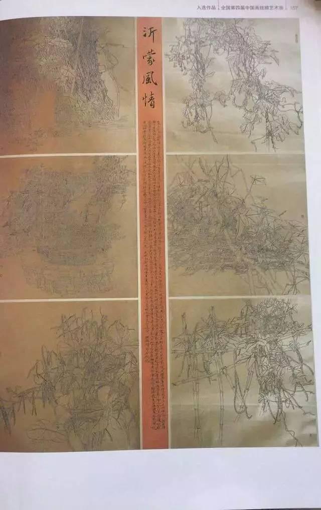 《第四届中国画线描艺术展作品集》 中国美术家协会 出版 图片为翻