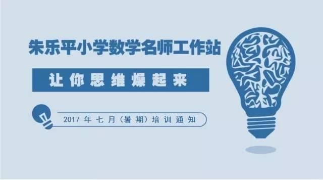"""""""朱乐平小学数学名师工作站""""2017年七月(暑期)培训通知"""