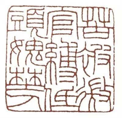 (王福庵小篆印作品)-篆刻初学必知的第一个问题 篆刻的文字体系