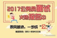 贵阳事业单位、毕节市第二v日记日记、纳雍高中中医寒假高中英语图片