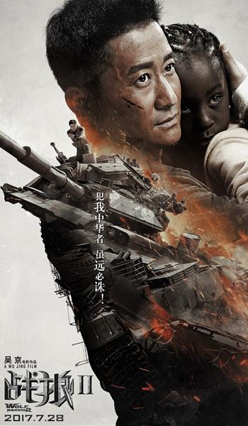 """《战狼2》发非洲版海报特辑 吴京跟狮子""""脸贴脸"""""""