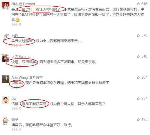 """马云斗果然""""没好下场"""" 刚刚,顺丰跌掉近100亿  科技资讯 第2张"""