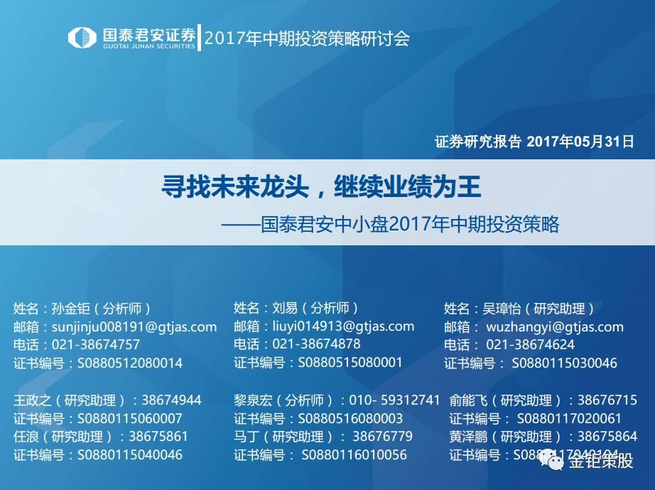 国泰君安中小盘2017年中期投资策略