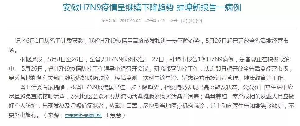 最新通报!蚌埠确诊1例H7N9禽流感,更重要的是……