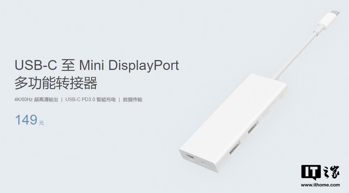 149元:小米发布USB-C至MiniDisplayPort多功能转接器