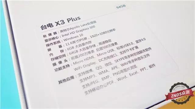 ZNDS众测报告:台电X3_Plus优越感爆棚