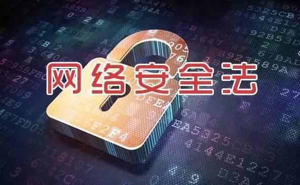 《网络安全法》开始施行了