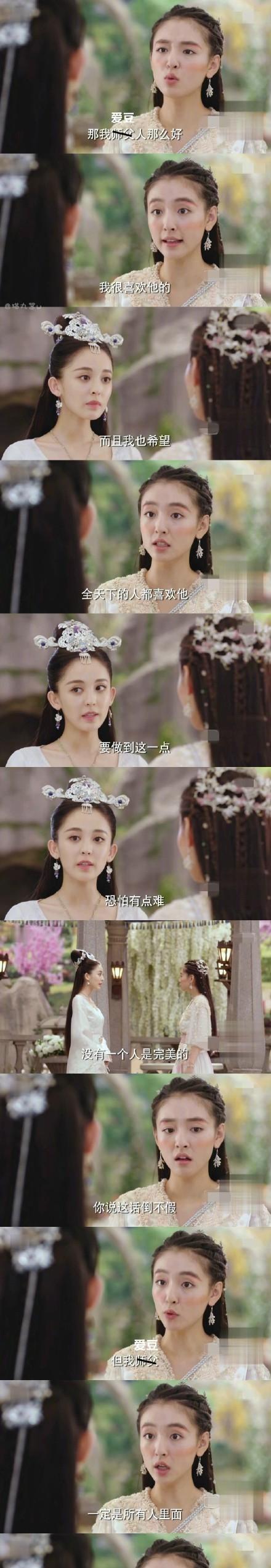 """从""""小赵默笙""""到""""妖族公主白落衡"""",吴倩大概可以实力进入小花了!"""