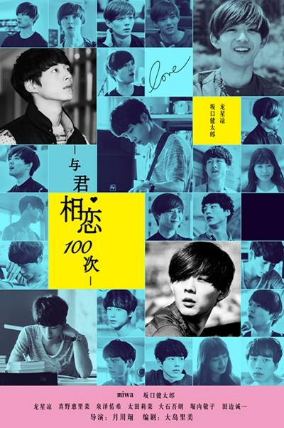《与君相恋100次》发海报 坂口健太郎龙星凉拼帅