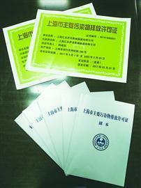 """环保制度迎重大改革 上海首批国家版排污许可证呼"""""""