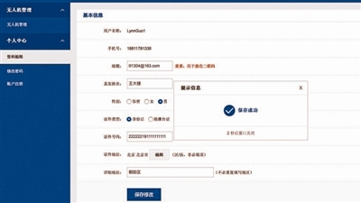 无人机实名登记系统胡填乱写都能过?