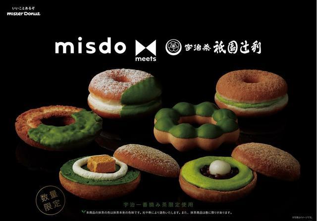 抹茶控很忙!日本抹茶甜甜圈系列给你舌尖的诱惑
