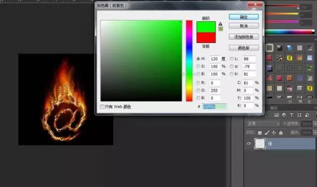 学习软件的同学【PS教程】如何抠火焰?  科技资讯 第5张