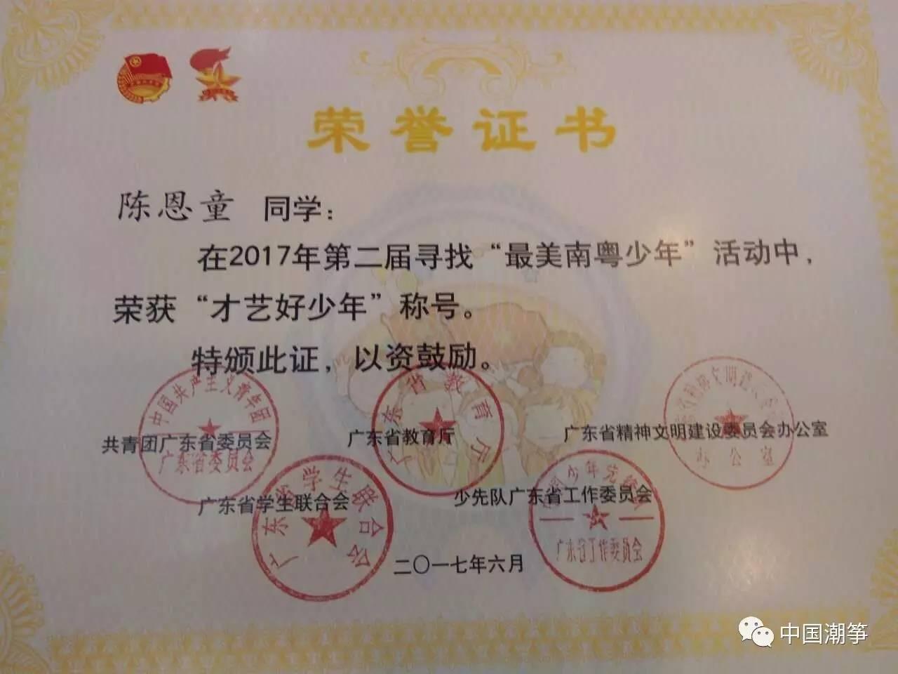中国潮筝 陈恩童以潮筝演奏获 南粤最美少年 才艺奖项