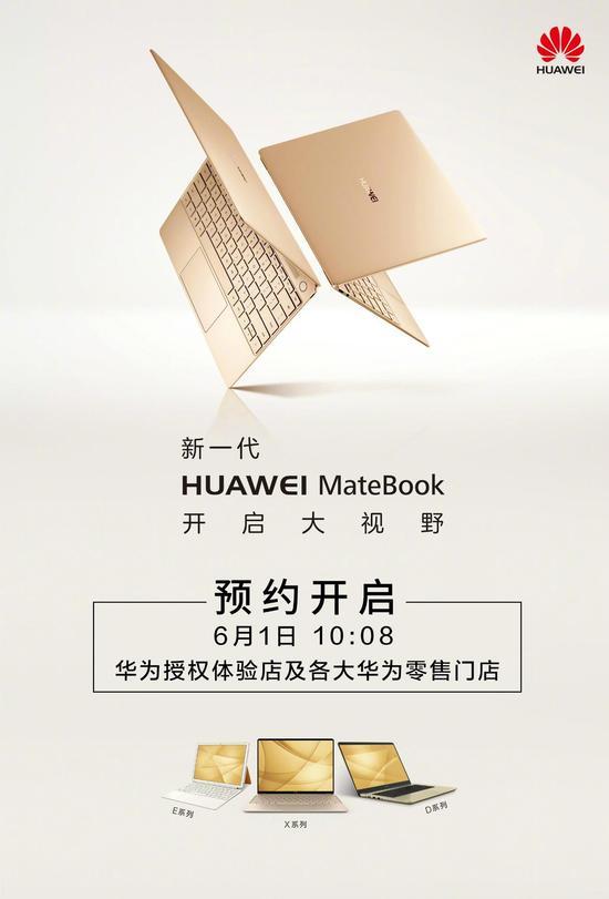 小米华为的笔记本卖得并不好,代工厂也很失望  科技资讯 第3张