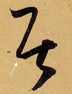 书法笔画的这些神细节你注意到了吗