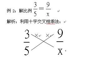 运用十字交叉法巧解小学数学题,只需5分钟