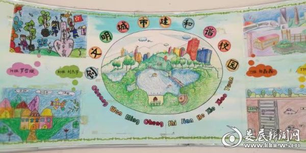 园中心小学举行创文明城市主题活动绘画比赛