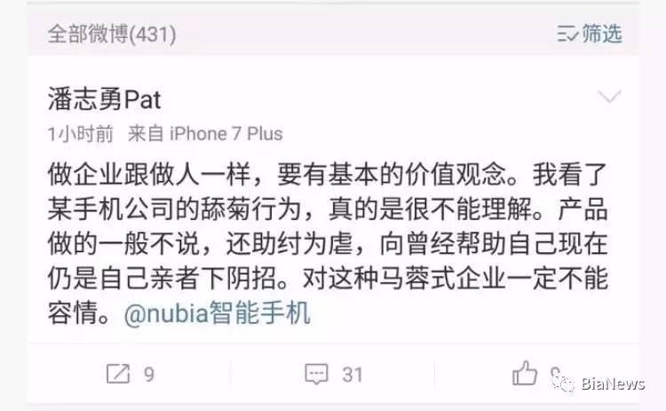 天猫手机负责人炮轰努比亚,称其是马蓉式企业