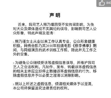王宝强和熊乃瑾谈恋爱?亲密照只是剧组工作图