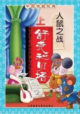 舒克贝塔航空公�_《中国动画经典: 舒克和贝塔之大战海盗》:老鼠舒克和贝塔的航空公司