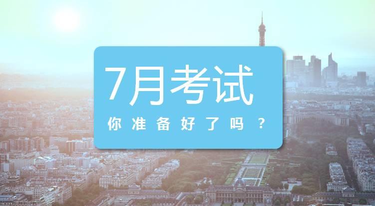 【N2级别】2017年7月日语能力考考前救命班(重点