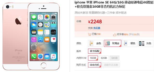 iPhone SE价格神奇 32GB版比16GB版贵1000  aso优化 第2张