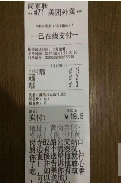 河南小哥点外卖送流118论坛浪汉 留言:告诉他放心吃