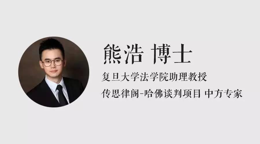 无讼-传思律阁哈佛谈判课北京场,熊浩带你领略谈判的
