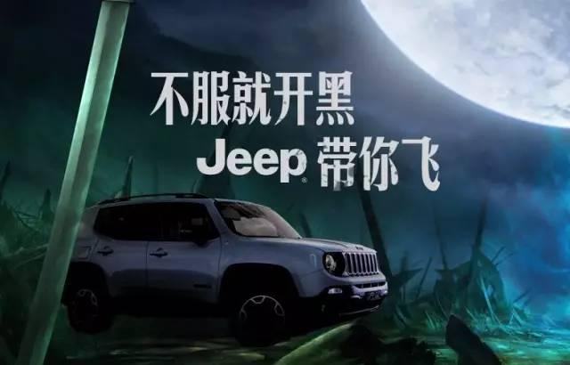 是时候,跟着Jeep上高地了