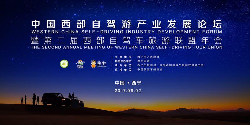 第二届中国西部自驾游产业发展论坛于西宁召开