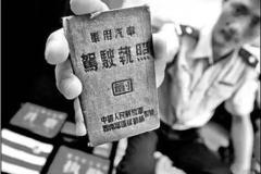 你见过1954年的驾驶证吗?这些历史驾照,我惊呆了
